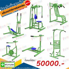 Outdoor-Fitness-Equipments-SS-02-4X4.jpg