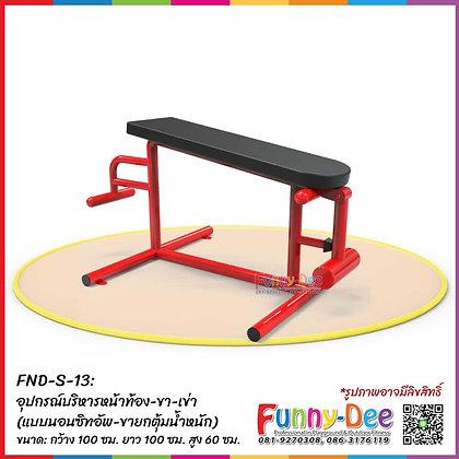 FND-S-13 : อุปกรณ์บริหารหน้าท้อง-ขา-เข่า (แบบนอนซิทอัพ-ขายกตุ้มน้ำหนัก)