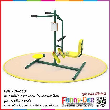 FND-SP-118 : อุปกรณ์บริหารขา-เข่า-น่อง-เอว-สะโพก (แบบขาดันยกตัวคู่)