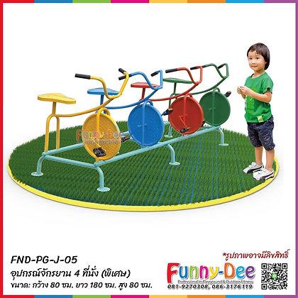 FND-PG-J-05 : อุปกรณ์จักรยาน 4 ที่นั่ง (พิเศษ)