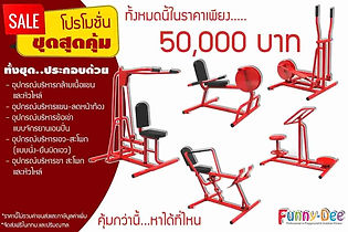 โปร Fitness_190725_0002.jpg