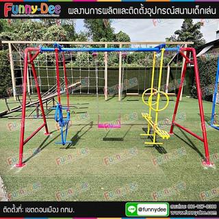 การติดตั้งอุปกรณ์สนามเด็กเล่น เขตดอนเมือง กรุงเทพ-07