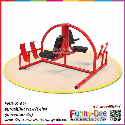 FND-S-61 : อุปกรณ์บริหารขา-เข่า-น่อง (แบบขาดันยกตัว)