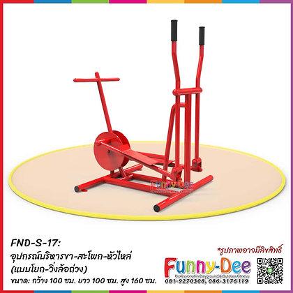 FND-S-17 : อุปกรณ์บริหารขา-สะโพก-หัวไหล่  (แบบโยก-วิ่งล้อถ่วง)