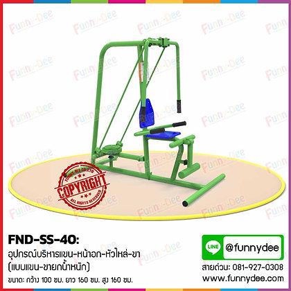 FND-SS-40 : อุปกรณ์บริหารแขน-หน้าอก-หัวไหล่-ขา (แบบแขน-ขายกน้ำหนัก)