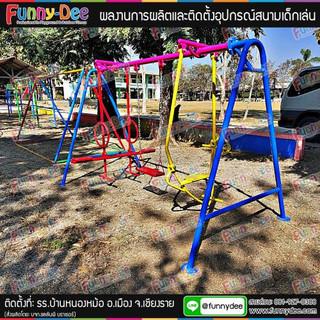 การติดตั้งเครื่องเล่นสนามเด็ก-อุปกรณ์สนามเด็กเล่น-04