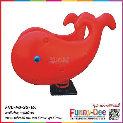FND-PG-SG-16 : สปริงโยก วาฬน้อย