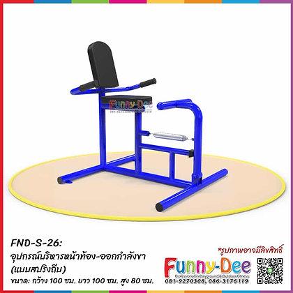FND-S-26 :  อุปกรณ์บริหารหน้าท้อง-ออกกำลังขา (แบบสปริงถีบ)