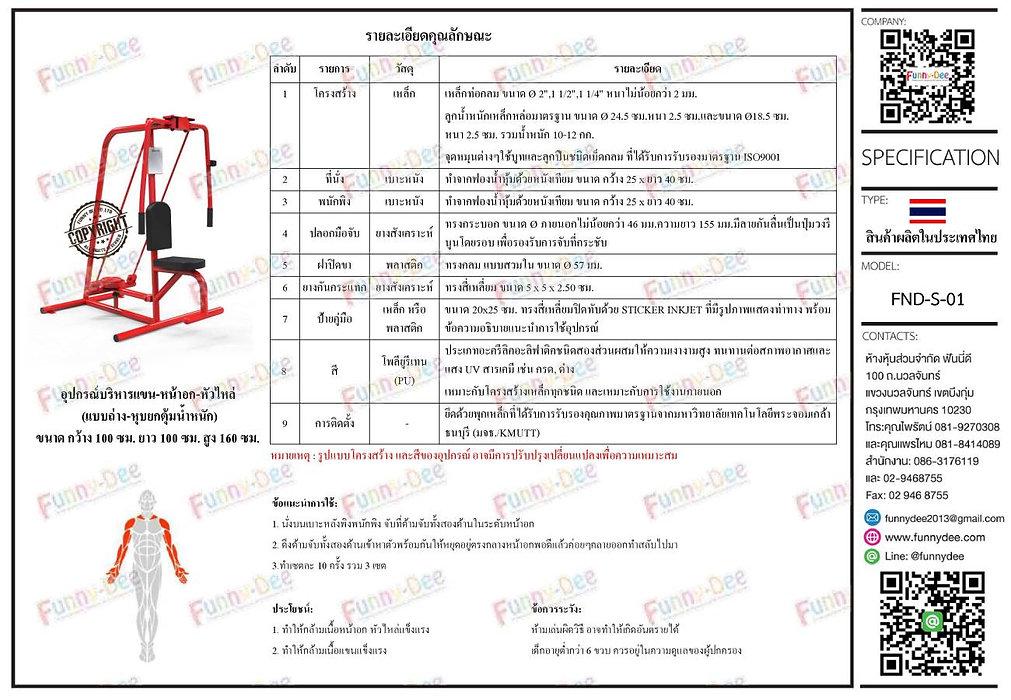 1) โครงสร้างเสาหลัก: ทำจากเหล็กท่อกลม ขนาดเส้นผ่านศูนย์กลาง 2 นิ้ว, 1 1/2 นิ้ว, 1 1/4 นิ้ว หนาไม่น้อยกว่า 2 มม. 2) ที่นั่ง: เป็นเบาะหนัง ทำจากฟองน้ำหุ้มด้วยหนังเทียม 3) พนักพิง: เป็นเบาะหนัง ทำจากฟองน้ำหุ้มด้วยหนังเทียม 4) ปลอกมือจับ: ทำจากยางสังเคราะห์ ทรงกระบอก ขนาดเส้นผ่านศูนย์กลางภายนอกไม่น้อยกว่า 46 มม. ความยาว 155 มม. มีลายกันลื่นเป็นปุ่มวงรีนูนโดยรอบ เพื่อรองรับการจับที่กระชับ 5) ฝาปิดขา: ทำจากพลาสติกทรงกลมแบบสวมใน 6) ยางกันกระแทก: ทำจากยางสังเคราะห์ ทรงสี่เหลี่ยม 7) ป้ายคู่มือ: ทำจากเหล็กหรือพลาสติก ทรงสี่เหลี่ยมปิดทับด้วย STICKER INKJET ที่มีรูปภาพแสดงท่าทาง พร้อมข้อความอธิบายแนะนำการใช้อุปกรณ์ 8) สี: ใช้สีโพลียูรีเทน (PU) ประเภทอะครีลิคอะลิฟาติคชนิดสองส่วนผสมให้ความเงางามสูง ทนทานต่อสภาพอากาศและแสง UV สารเคมี เช่น กรด, ด่าง เหมาะกับโครงสร้างเหล็กทุกชนิด และเหมาะกับการใช้งานภายนอก 9) การติดตั้ง: ยึดด้วยพุกเหล็กที่ได้รับการรับรองคุณภาพมาตรฐานจากมหาวิทยาลัยเทคโนโลยีพระจอมเกล้าธนบุรี (บจธ./KMUTT)