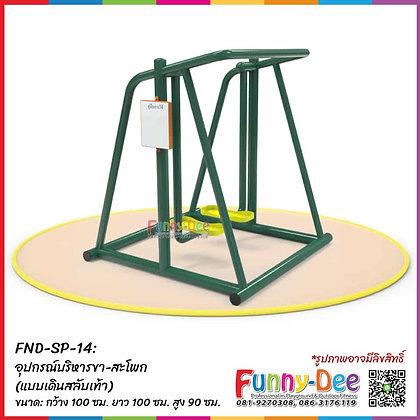 FND-SP-14 : อุปกรณ์บริหารขา-สะโพก (แบบเดินสลับเท้า)