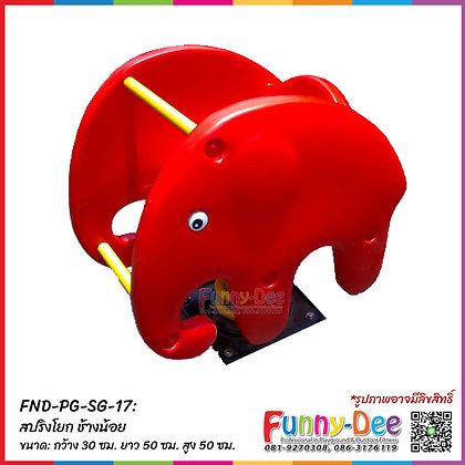 FND-PG-SG-17 : สปริงโยก ช้างน้อย