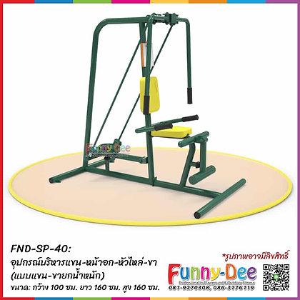 FND-SP-40 : อุปกรณ์บริหารแขน-หน้าอก-หัวไหล่-ขา (แบบแขน-ขายกน้ำหนัก)