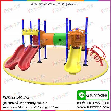 FND-M-AC-04 : ชุดหอสไลด์-ท่อลอดอนุบาล-19