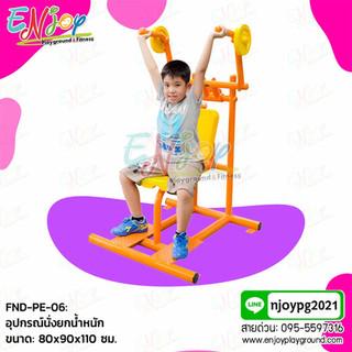 FND-PE-06 อุปกรณ์นั่งยกน้ำหนัก (เครื่องออกกำลังกายเด็ก)