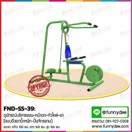 FND-SS-39 : อุปกรณ์บริหารแขน-หน้าอก-หัวไหล่-ขา  (แบบดึงยกน้ำหนัก-ปั่นจักรยาน)