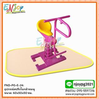 FND-PG-E-14: อุปกรณ์สปริงโยกม้าชมพู