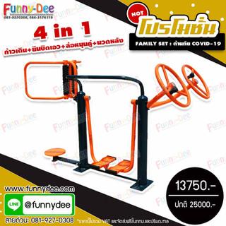 FND-Family-SET-05.jpg
