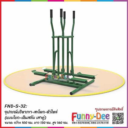FND-S-32 :    อุปกรณ์บริหารขา-สะโพก-หัวไหล่  (แบบโยก-เดินสลับ เสาคู่)
