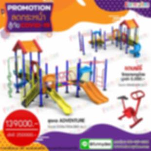 โปรโมชั่น-เครื่องเล่นสนามเด็กเล่น-สู้ภัยCovid19-ชุดที่ 2