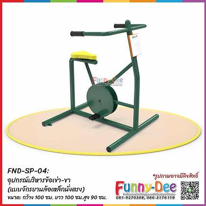 FND-SP-04 : อุปกรณ์บริหารข้อเข่า-ขา  (แบบจักรยานล้อเหล็กนั่งตรง)