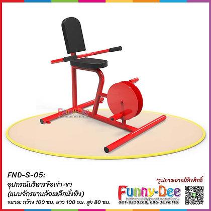 FND-S-05 : อุปกรณ์บริหารข้อเข่า-ขา  (แบบจักรยานล้อเหล็กนั่งพิง)