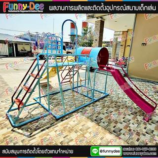 ผลงานการผลิตและติดตั้ง อุปกรณ์สนามเด็กเล่น
