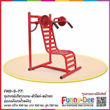 FND-S-77 : อุปกรณ์บริหารแขน-หัวไหล่-หน้าอก  (แบบนั่งยกน้ำหนัก)