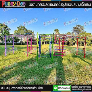 การติดตั้งเครื่องเล่นสนามเด็กประเภทปีนป่าย
