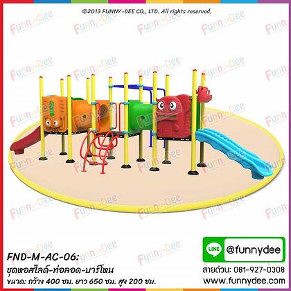 FND-M-AC-06 : ชุดหอสไลด์-ท่อลอด-บาร์โหน