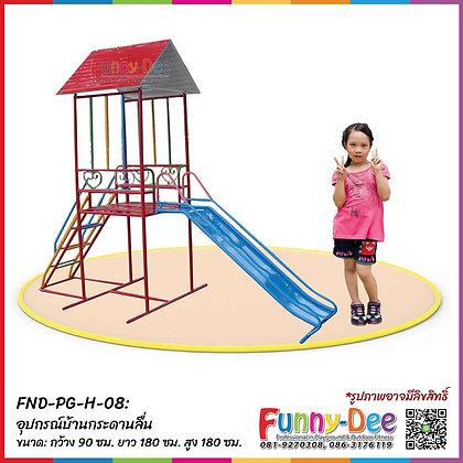 FND-PG-H-08 : อุปกรณ์บ้านกระดานลื่น