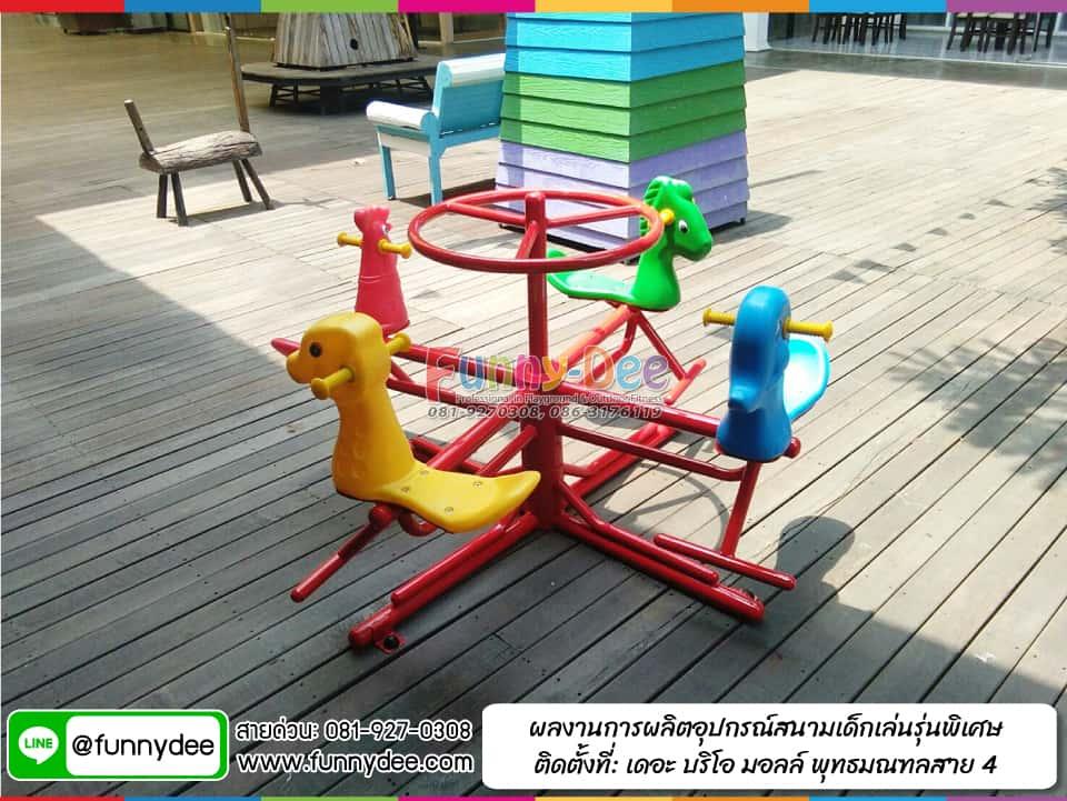 ม้าหมุนหรรษา4ที่นั่ง-อุปกรณ์สนามเด็กเล่น-เครื่องเล่นสนามเด็ก-03