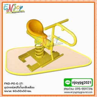 FND-PG-E-17: อุปกรณ์สปริงโยกสีเหลือง