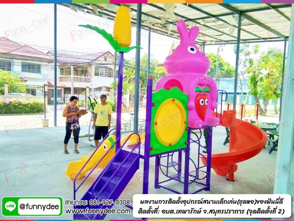 ผลงานการผลิตอุปกรณ์สนามเด็กเล่นประเภทชุดหอ ติดตั้งที่อบต.เทพารักษ์ จ.สมุทรปราการ ภาพที่ 07