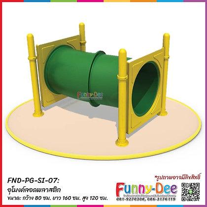 FND-PG-SI-07 : อุโมงค์ลอดพลาสติก