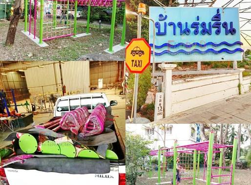 ผลงานการผลิตอุปกรณ์สนามเด็กเล่น ติดตั้งที่บ้านของลูกค้าในหมู่บ้านร่มรื่น เขตตลิ่งชัน กรุงเทพฯ