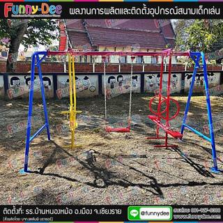การติดตั้งเครื่องเล่นสนามเด็ก-อุปกรณ์สนามเด็กเล่น-03