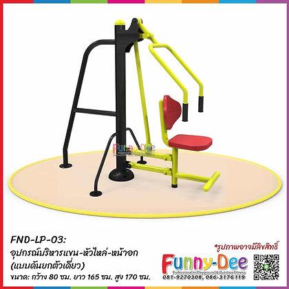 FND-LP-03 : อุปกรณ์บริหารแขน-หัวไหล่-หน้าอก (แบบดันยกตัวเดี่ยว)