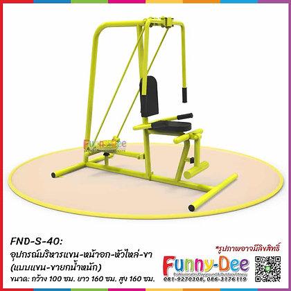 FND-S-40 : อุปกรณ์บริหารแขน-หน้าอก-หัวไหล่-ขา (แบบแขน-ขายกน้ำหนัก)