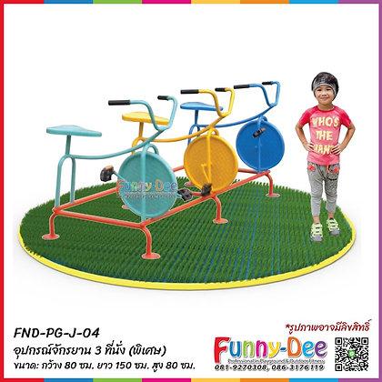 FND-PG-J-04 : อุปกรณ์จักรยาน 3 ที่นั่ง (พิเศษ)