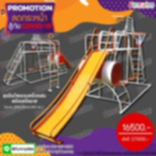 โปรโมชั่น-เครื่องเล่นสนามเด็กเล่น-สู้ภัยCovid19-ชุดที่ 3