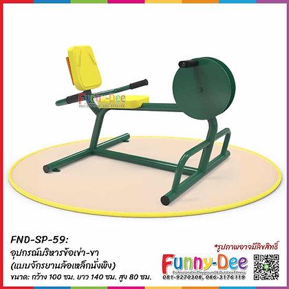 FND-SP-59 : อุปกรณ์บริหารข้อเข่า-ขา  (แบบจักรยานล้อเหล็กนั่งพิง)