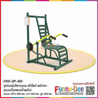 FND-SP-80 : อุปกรณ์บริหารแขน-หัวไหล่-หน้าอก  (แบบนั่งกดยกน้ำหนัก)