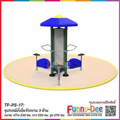 TP-PS-17 : อุปกรณ์นั่งปั่นจักรยาน 3 ด้าน