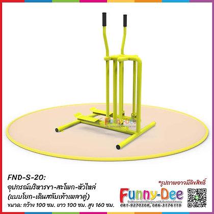 FND-S-20 : อุปกรณ์บริหารขา-สะโพก-หัวไหล่  (แบบโยก-เดินสลับเท้าเพลาคู่)