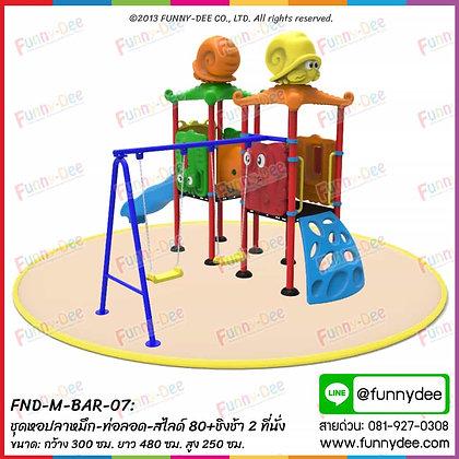 FND-M-BAR-07 : ชุดหอปลาหมึก-ท่อลอด-สไลด์ 80+ชิงช้า 2 ที่นั่ง (เครื่องเล่นสนามเด็ก)