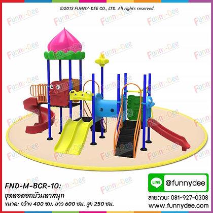 FND-M-BCR-10 : ชุดหอดอกบัวมหาสนุก (เครื่องเล่นสนามเด็ก)