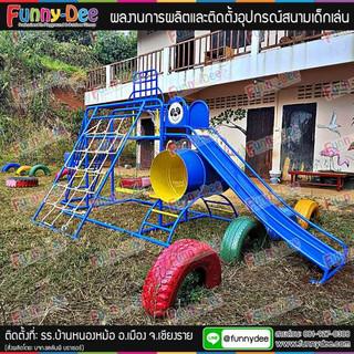 การติดตั้งเครื่องเล่นสนามเด็ก-อุปกรณ์สนามเด็กเล่น-11