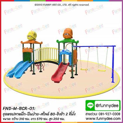 FND-M-BCR-01 : ชุดหอปลาหมึก-ปีนป่าย-สไลด์ 80-ชิงช้า 2 ที่นั่ง (เครื่องเล่นสนามเด็ก)