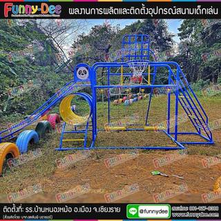 การติดตั้งเครื่องเล่นสนามเด็ก-อุปกรณ์สนามเด็กเล่น-01