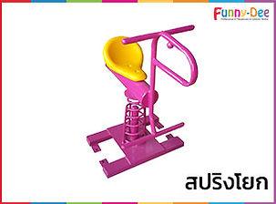Base-Playground-05-สปริงโยก.jpg
